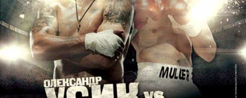 Боксерській бій у Палаці спорту: Олександр Усік та Джонні Мюллер
