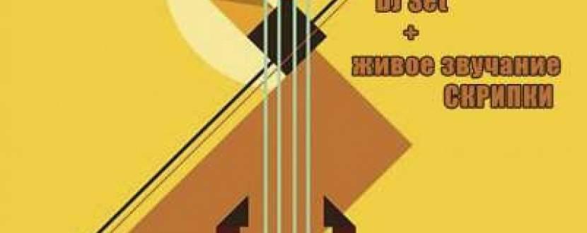 Щоп'ятниці у нічному клубі «4Room» вечірка з живою скрипкою