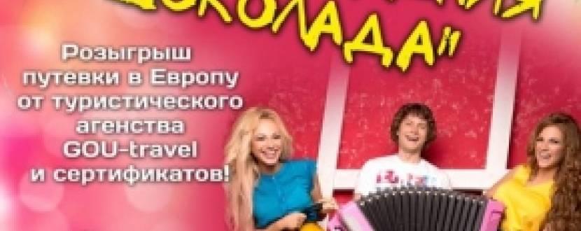 """Караоке-клуб  """"Шоколад"""" святкує свій день народження"""