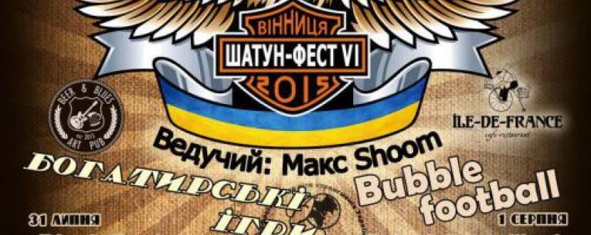 "Байкерський фестиваль ""Шатун Фест 2015"""