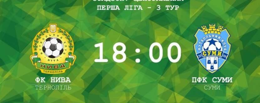 """Матч ФК """"Нива""""  - ПФК """"Суми"""""""