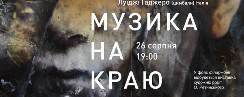 Концерт «Музика на краю» в Національній філармонії