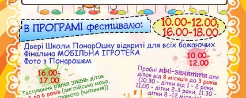Фестиваль до Дня Знань