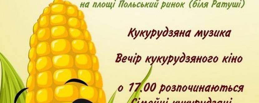 Хмельничан запрошують у Кам'янець-Подільський на кукурудзяні забави