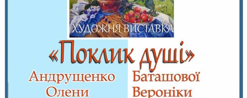 """Художня виставка """"ПОКЛИК ДУШІ"""""""