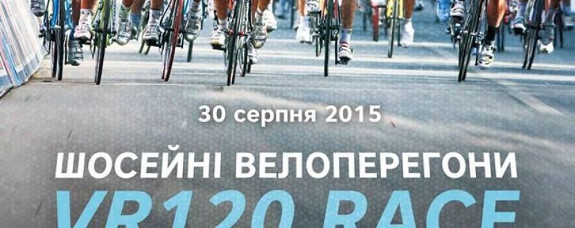 Шосейні велоперегони VR120 Race