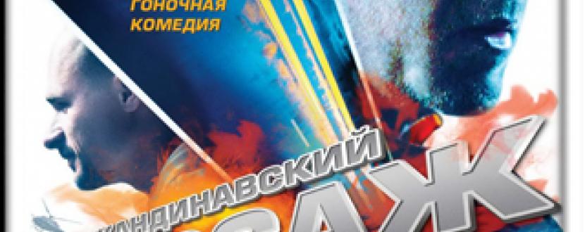 Фільм Скандинавський форсаж