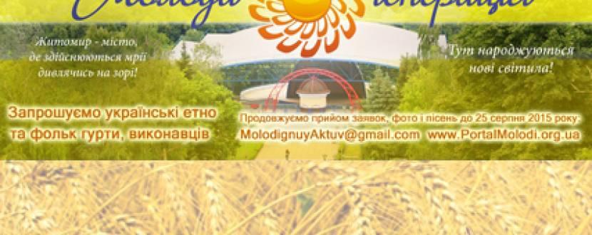 Фестиваль «Молода генерація»