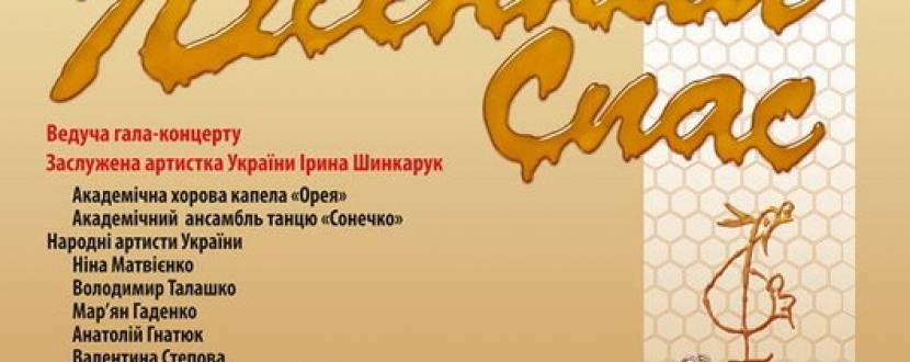 Фестиваль ім.В.Шинкарука «ПІСЕННИЙ СПАС»