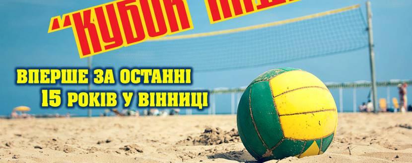 """Відкритий турнір з жіночого пляжного волейболу """"КУБОК АЙДАРУ"""""""