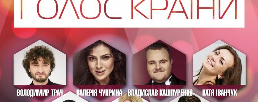 Фіналісти Голосу Країни в Тернополі