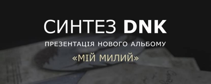 Виступ гурту Синтез DNK