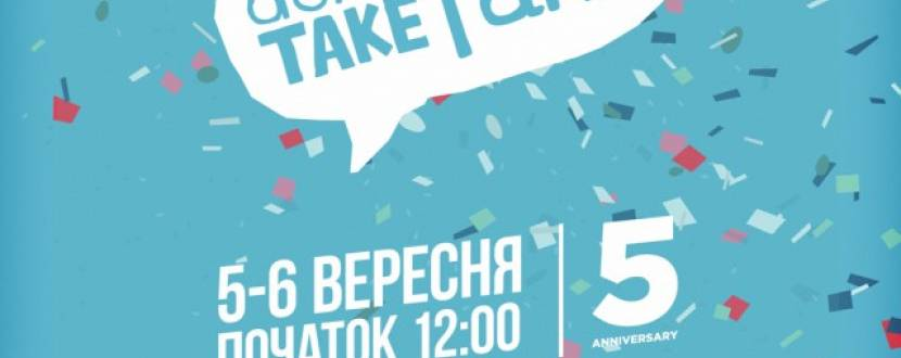 5-й don't Take Fake на ВДНГ
