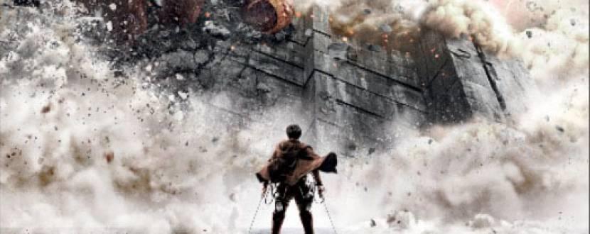 Фентезі «Атака титанів: жорстокий світ»