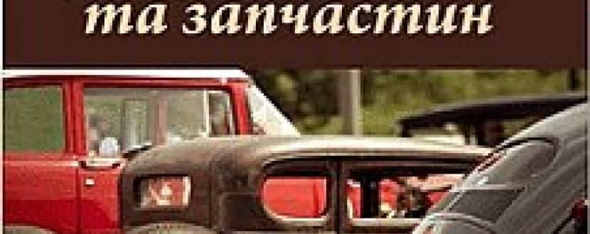 Перший всеукраїнський ярмарок ретро-техніки та запчастин