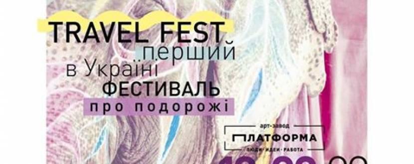 Фестиваль про подорожі Travel Fest  на Арт-заводі «Платформа»