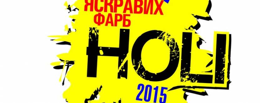 "Afterparty яскравих фарб ""Holi"""