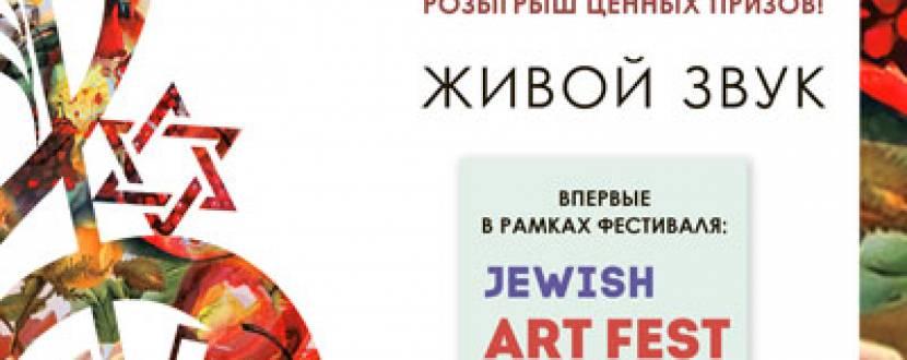 Міжнародний фестиваль єврейської музики і танцю