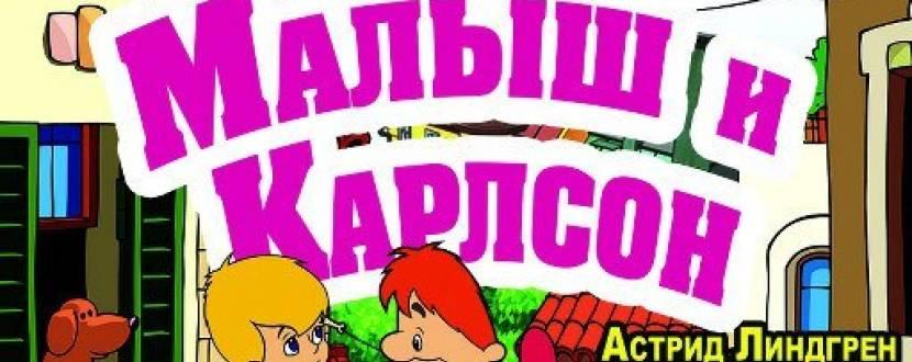 "Спектакль ""Малюк та Карлсон"""