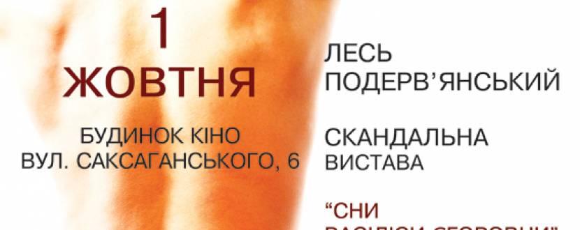 """Вистава """"Сни Васіліси Єгоровни"""" за п'єсою Леся Подерв'янського у Будинку кіно"""