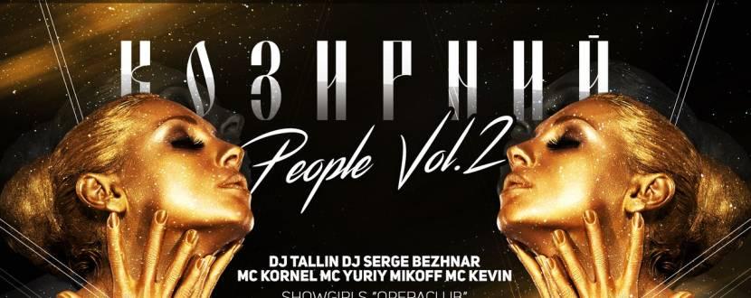 Козирний people. Vol. 2