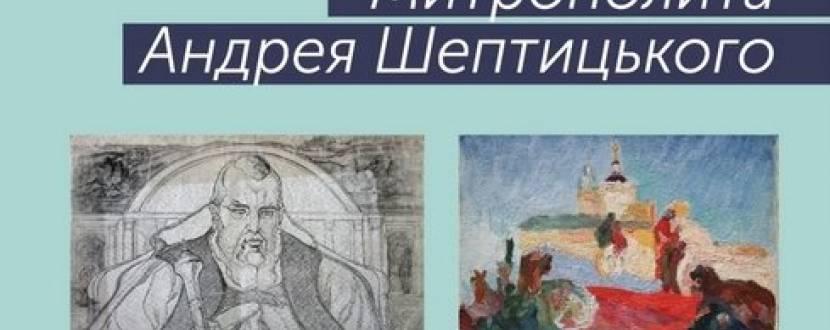 "Виставка ""Митрополит та Маестро"""