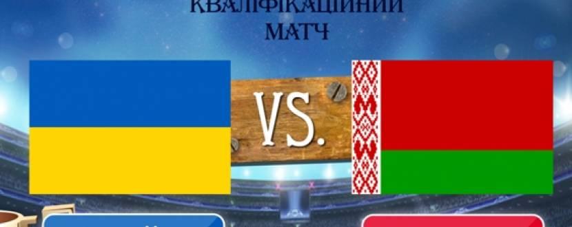 Трансляція матчу Україна - Білорусь