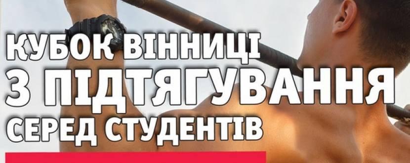 Кубок Вінниці з підтягування!