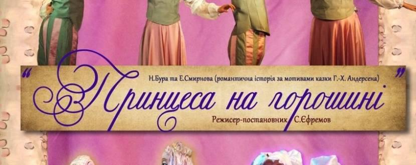 """Вистава для дітей """"Принцеса на горошині"""""""