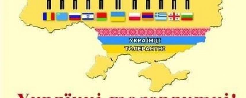 """Фільм """"Україна багатоетнічна"""""""