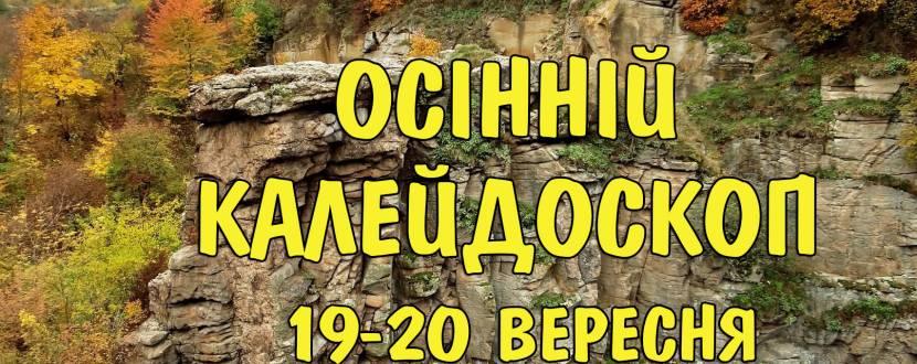 Осінній Калейдоскоп 19-20 вересня