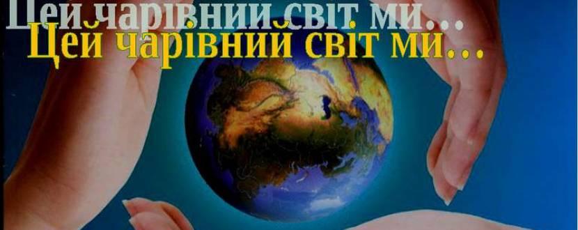 Акція до Міжнародного дня Миру
