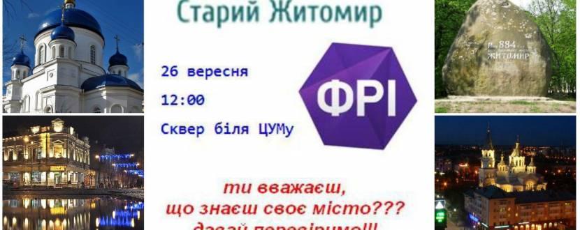 """ФРІ-квест """"Старий Житомир"""""""