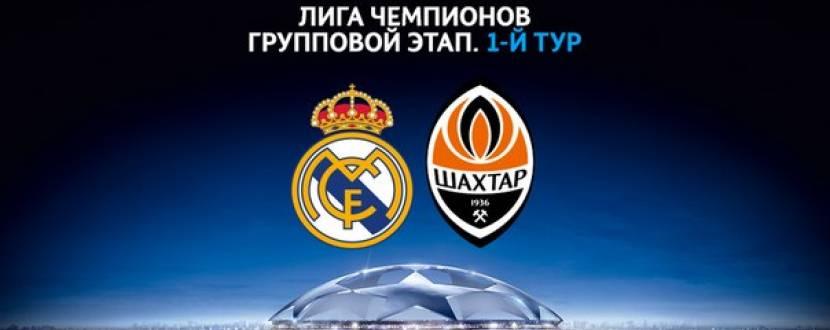 Пряма  трансляція матчу: Реал - Шахтар!