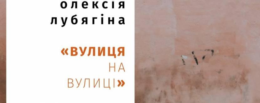 """Фотовиставка О. Лубягіна """"Вулиця на вулиці"""""""