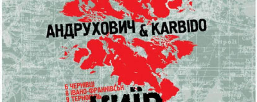 ГогольFest: ATLAS ESTREMO. Юрій Андрухович/Karbido