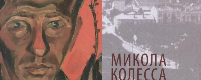 """Презентація книги """"Микола Колесса. Сто років молодості"""""""
