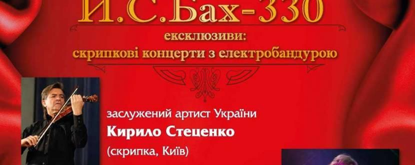 Й.С. Бах - 330