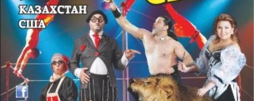 """Програма """"Сузір'я цирків світу"""" та цирк """"Чінізеллі"""""""