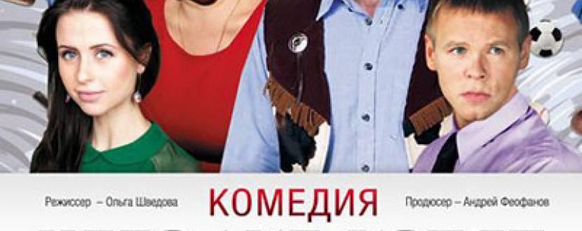 Івар Калниньш у комедійній виставі «Чего же хотят мужчины?»