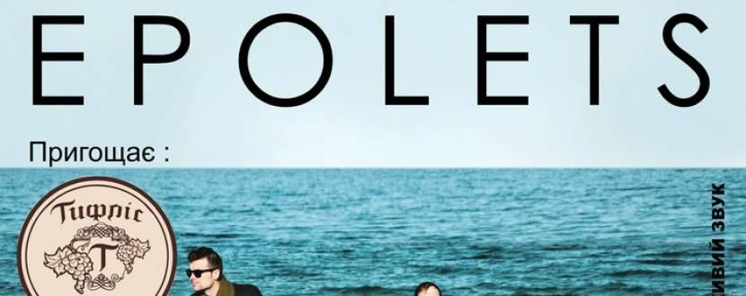 Концерт одеського гурту «EPOLETS»