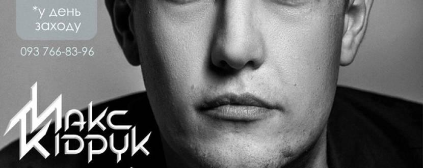 Презентація нової книги Макса Кідрука