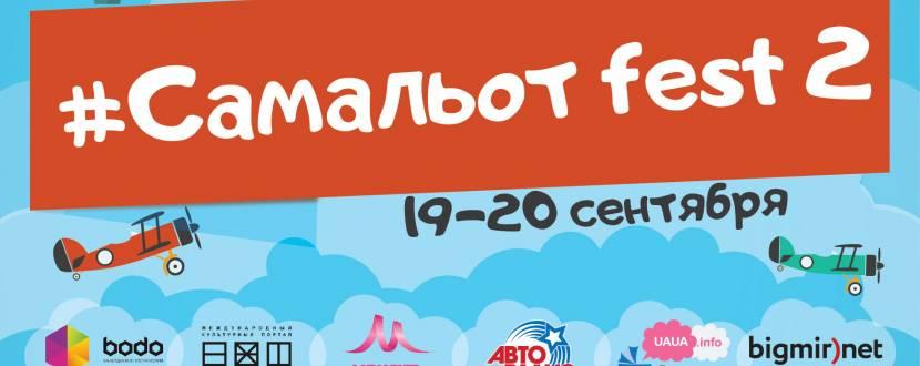 """Сімейний фестиваль """"САМАЛЬОТФЕСТ"""" в Музеї авіації України"""