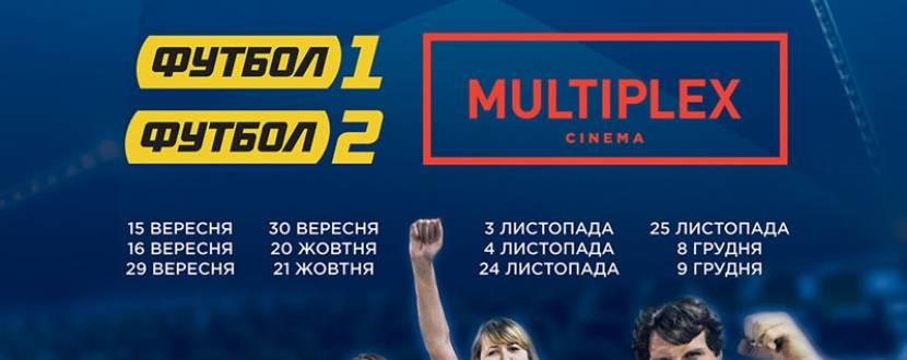 Трансляція Ліги ЧемпіонівУЄФА