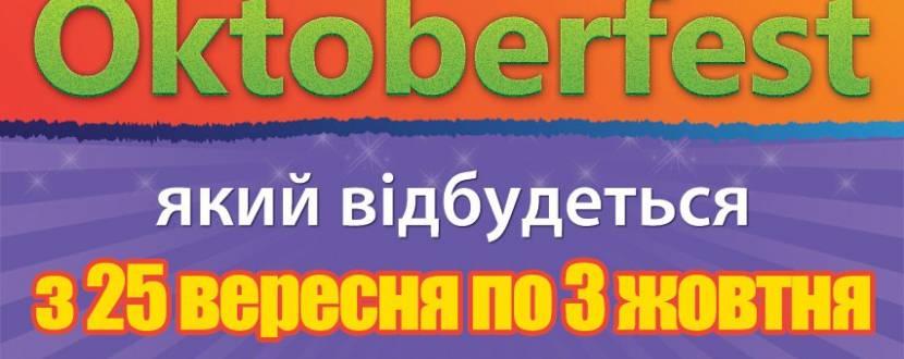 """OKTOBERFEST"" у ""Корольов Пабі"""