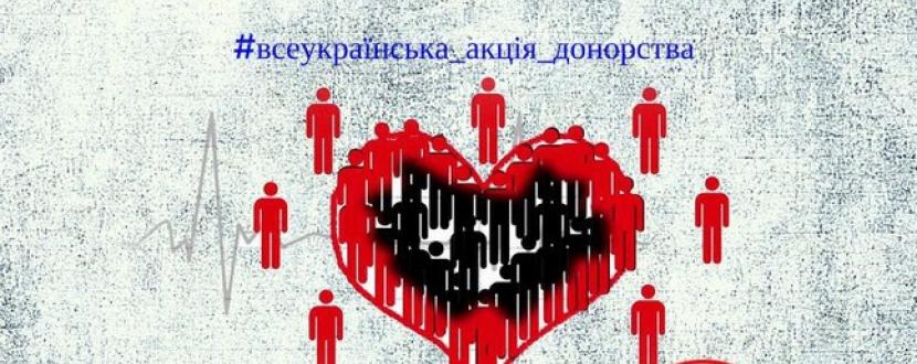 """Всеукраїнська акція """"Допомогти може кожен"""""""