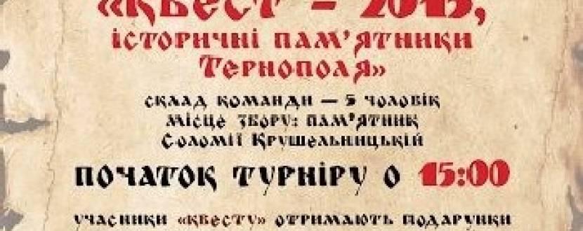 """""""Квест-2015. Історичні пам'ятки Тернополя"""""""
