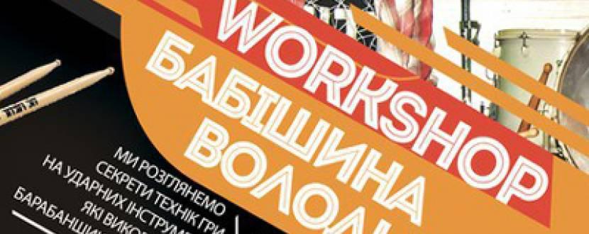 """Workshop """"Секрети технік гри на ударних"""" від Бабішина Володимира"""