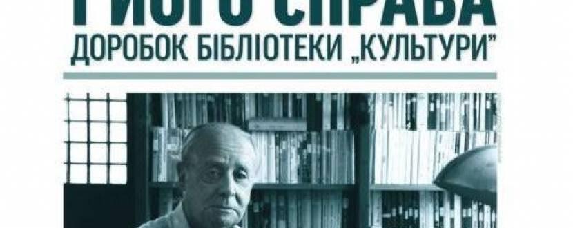 """Виставка """"Єжи Ґедройць і його справа. Досягнення Бібліотеки """"Культури"""""""