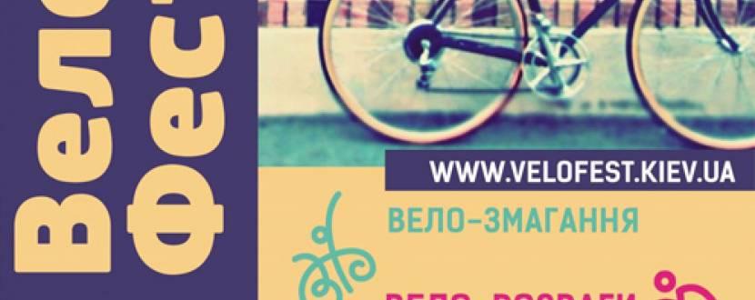 Перший Київський ВелоФест